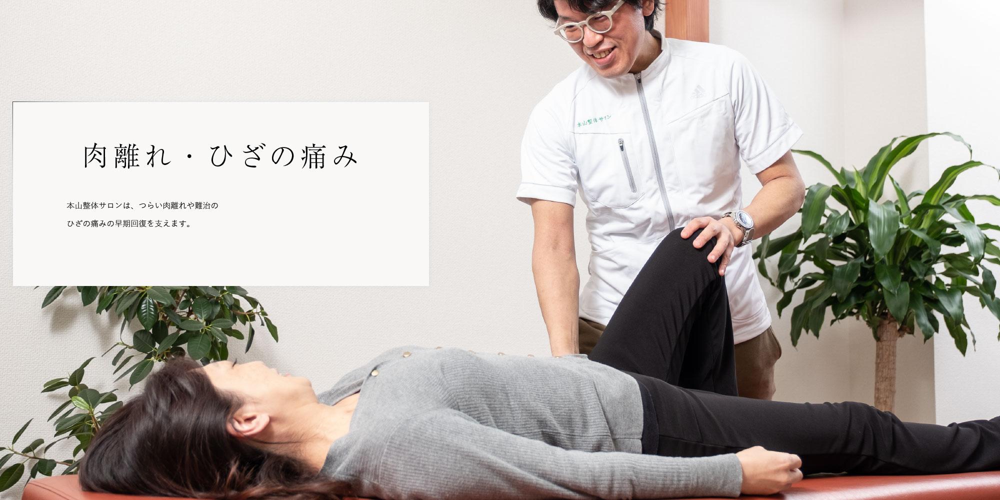 肉離れ ひざの痛み